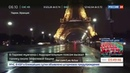 Новости на Россия 24 • У Эйфелевой башни была объявлена тревога