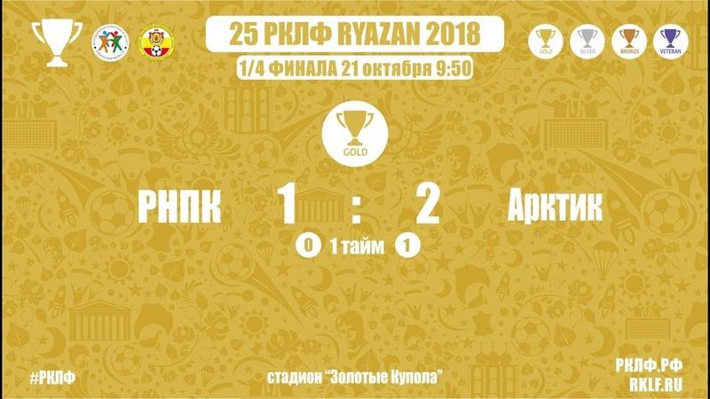 25 РКЛФ Золотой Кубок РНПК-Арктик 1:2