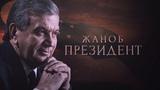 «Жаноб Президент». Шавкат Мирзиёев ҳақида фильм