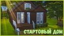 The Sims 4 | СТАРТОВЫЙ ДОМ БЕЗ СС | Строительство