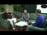 Сергей Данилов и Сергей Стрижак - Встреча беседа (Полная версия 2016 г.)