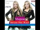 Мираж - Звёзды Нас Ждут (Dj Dima Danchenko Retro Club Remix 2018)