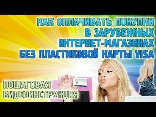 Как оплачивать покупки в интернете (iHerb) - Россия, Украина, Казахстан