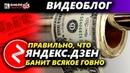 Правильно, что Яндекс.Дзен банит всякое говно 😆