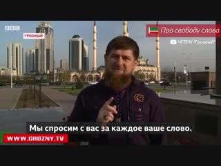 Как отличаются заявления Рамзана Кадырова на русском и чеченском языках