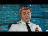 Как пилоты евреи зарабатывают в самолете — На троих — 3 сезон – 5 серия