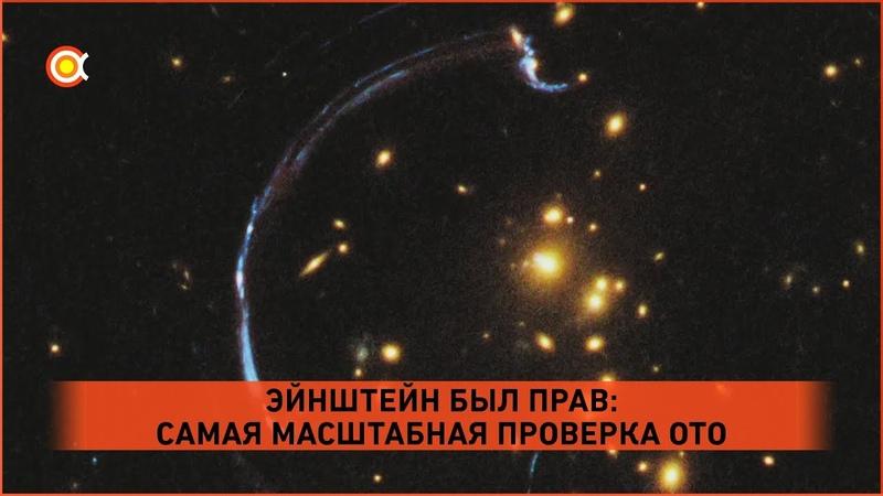 ЭЙНШТЕЙН БЫЛ ПРАВ! Новое подтверждение Общей теории относительности