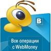WebMoney Крым: Севастополь Симферополь Евпатория