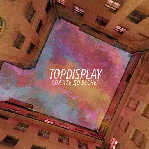 Top-Display! альбом Дожить до весны