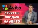 Эффективные способы продаж на Авито Как размещать объявления на Авито чтобы попадать в ТОП выдачи