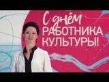 Поздравление и.о. министра культуры Елены Мироненко с Днём р
