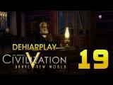 Поднимаем Бразилию в Civilization V: Brave New World - 19 серия