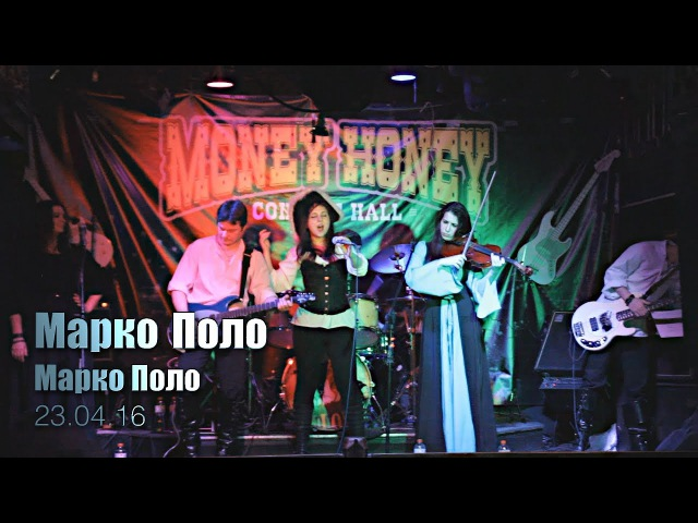 Марко Поло - Марко Поло (Money Honey 23.04.2016)