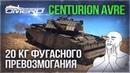 Centurion AVRE 165mm ШАЙТАН-ТРУБА и 20КГ ФУГАСНОГО ПРЕВОЗМОГАНИЯ в WAR THUNDER!