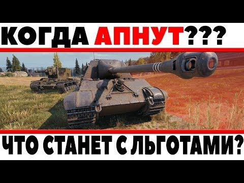 КОГДА АПНУТ ЛЬГОТНЫЕ ПРЕМИУМ ТАНКИ? ЧТО СТАНЕТ С ЛЬГОТАМИ? АП КВ-5, АП ИС-6, АП WZ111 World of Tanks