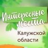 ИНТЕРЕСНЫЕ МЕСТА Калужской области / turizm_40
