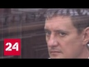Арестован пожарный, руководивший тушением Зимней вишни - Россия 24