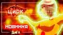 ИГРУШКИ ДЛЯ ВЗРОСЛЫХ - Цирк марионеток Лучшие АНИМЕ новинки ОСЕНИ 2018