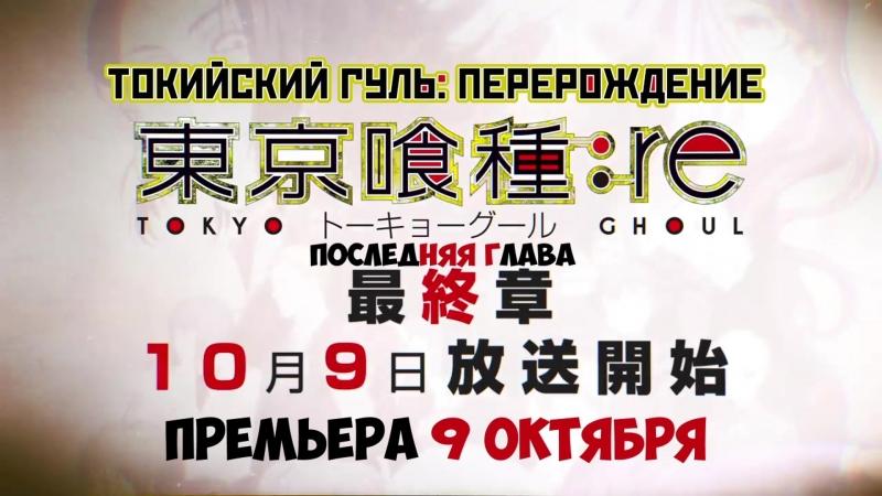 Tokyo Ghoul:Re 2 (TV-4) (Trailer 1) / Токийский Гуль: Перерождение (Трейлер 1) | Lupin,Silv,December, MyAska(MVO) [AniLibria.Tv]