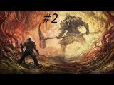 Играем в Bound by Flame #2. Внутренний демон