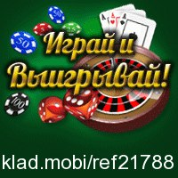Онлайн казино моби клад азартные игры бесплатно в лото