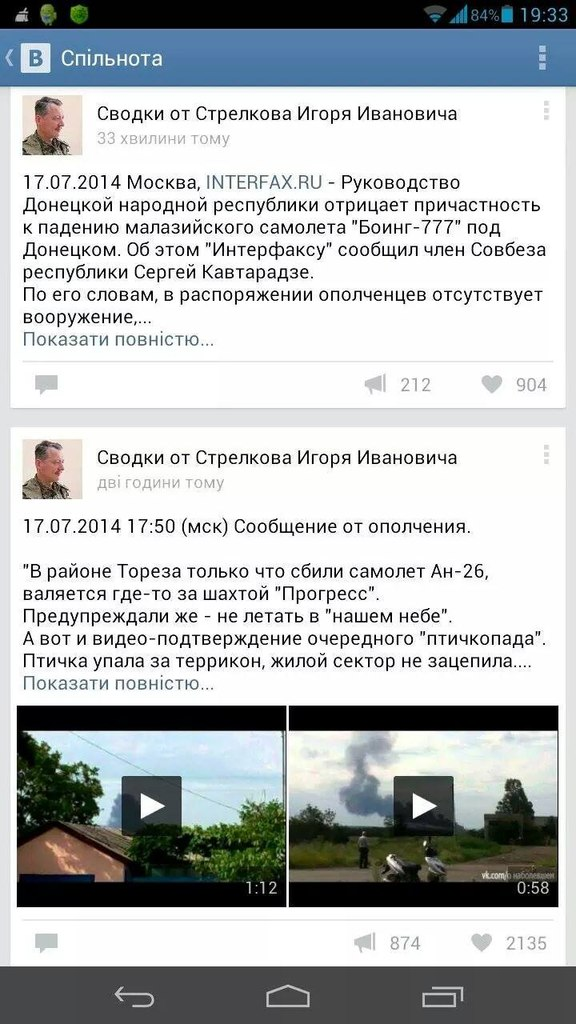 Россия продолжает поставлять в Украину серьезное оружие и боевиков, - Наливайченко - Цензор.НЕТ 4376