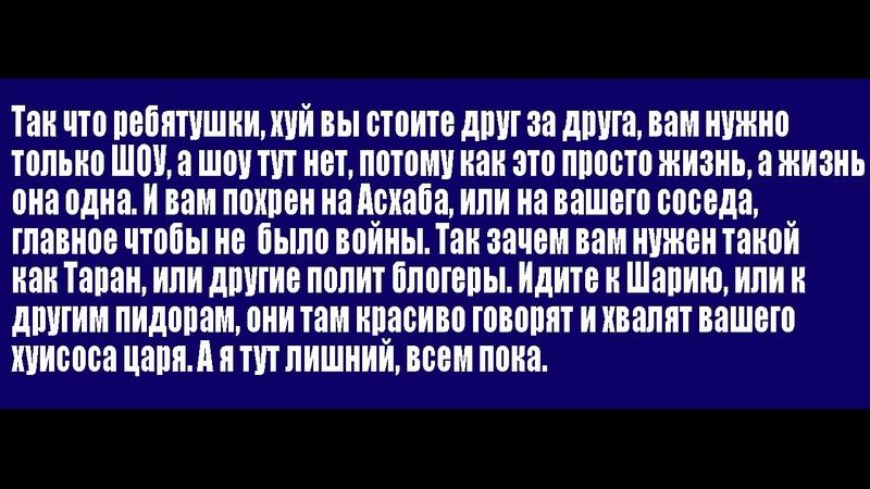 От Асхаба Алибекова и от Таран