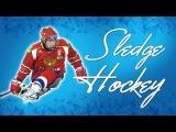 Следж хоккей (Sladge Hockey): Паралимпийская дисциплина Сочи