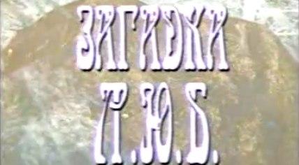 Загадка Л.Ю.Б. (1-й канал Останкино, 27.10.1993)