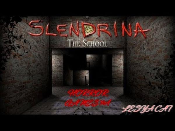 ☆HORROR GAMES☆№4: SLENDRINA THE SCHOOL2