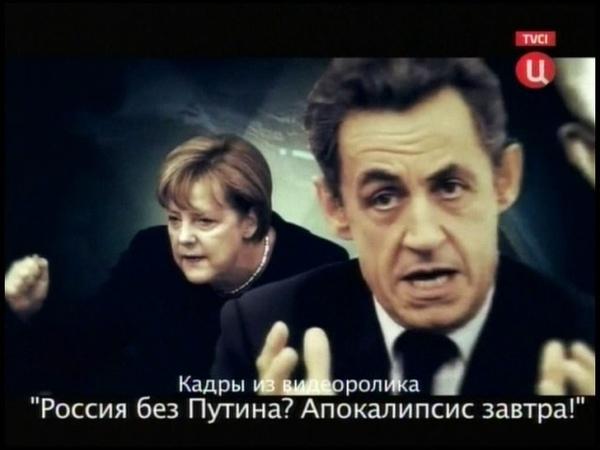 скандальный ролик Россия БЕЗ Путина