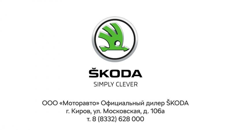 Хватит копить пора Skoda в августе купить