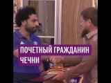 Мохаммед Салах стал почетным гражданином Чечни
