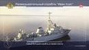 Разведчик Иван Хурс за 40 секундРазведывательный корабль Иван Хурс первый серийный корабль проекта 18280 Он оборудован новейшими комплексами разведки
