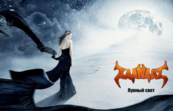 Новая песня группы АДАМАНТ - Лунный свет