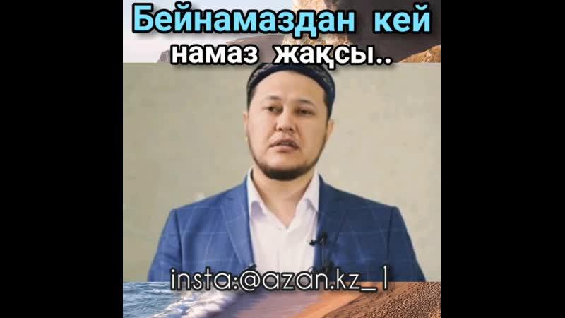 Бейнамаздан кей намаз жақсы ұстаз Арман Қуанышбаев