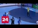 Гандбол Женская сборная России обыграла француженок на ЧЕ Россия 24