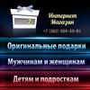 Оригинальные подарки Москва Сергиев Посад