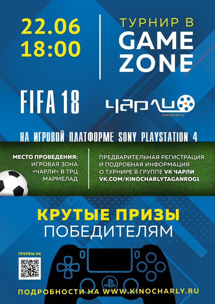 Турнир по FIFA в Game Zone