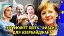Армения укрепляет свои позиции в ЕС Захарова ответила обсудят ли Карабах в Братиславе