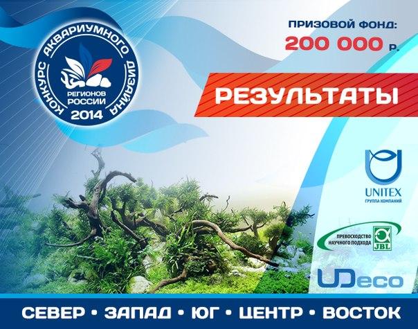 Конкурс аквариумного дизайна регионов России 2014 Yt7zgmC3s-U