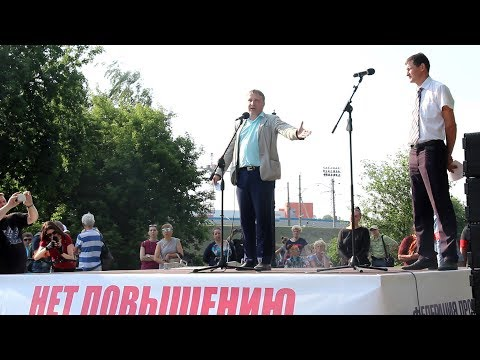 Я все время голосовал за Путина я и виноват новосибирцы против повышения пенсионного возраста