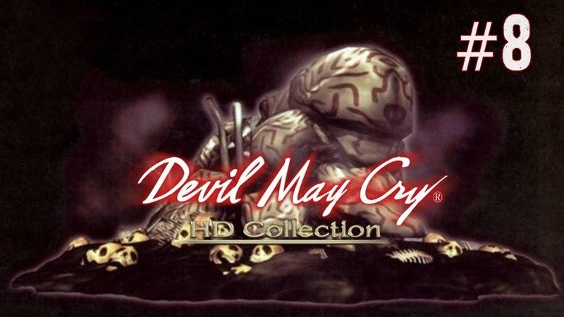 Devil May Cry HD Collection 8 ▶ Кошмар и преисподняя