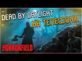 Horrorfield ► DEAD BY DAYLIGHT НА ТЕЛЕФОН (Игры на android)