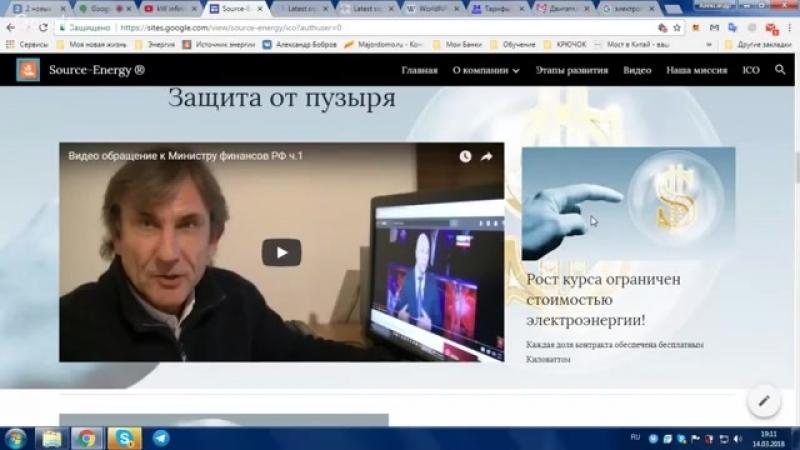 Безоплатное Электричество, инсайдерская информация от Александра Боброва
