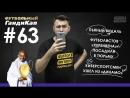 Пьяный Видаль, футболистов Херенвена посадили в тюрьму - Футбольный ГандиКап