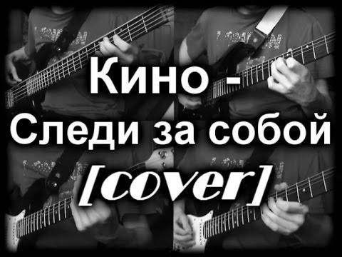 Кино - Следи за собой(cover)