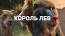 Король Лев. Обзор