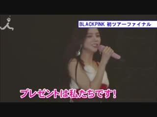 181224 BLACKPINK @ Kyocera Dome Concert (News TBS)