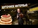 Шуточное интервью на юбилее | Ведущий СЕРГЕЙ ГРЕЧКОВСКИЙ